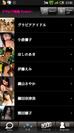 リスト画面イメージ