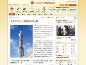 パソコンのニュース総合トップ画面