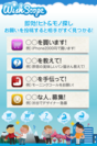 ■iPhone・Androidアプリイメージ 1