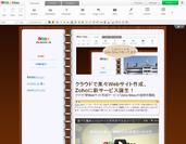 Zoho Sitesスクリーンショット