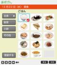 食事記録画面