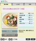 レシピ画面