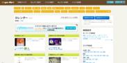 イベントページスクリーンショット2