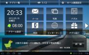 かんたんホーム画面 for ドコモタブレット