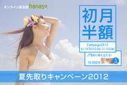 hanaso『夏先取りキャンペーン2012』