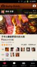 料理好きな人たちと楽しく交流、レシピの共有で便利に使える