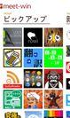 ピックアップアプリ