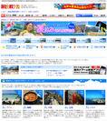 夏休み海外旅行特集2012