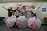 全国一斉傘開きイメージ