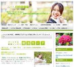 就活モードwebサイト