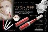 ION FACE ROLLER(1)