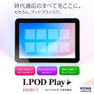「LPOD Play」イメージ