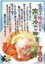 塩麹仕立て桜島どりの南蛮冷やし中華 POP