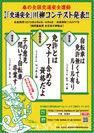 川柳コンテスト結果発表ポスター