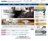 フジ医療器 企業サイト