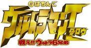ぱちんこ ウルトラマンタロウ 戦え!!ウルトラ6兄弟
