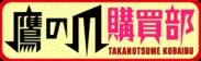 鷹の爪購買部ロゴ