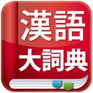 『中中辞典 「現代漢語大詞典」』