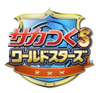 「サカつく S ワールドスターズ」ロゴ