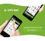 「Let's App!」イメージ