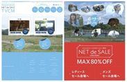 CM連動特設サイトイメージ画像