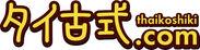 タイ古式.comサイト