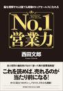 『No.1営業力』書影