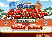 ◆英単語タイピングマスター<英検準2級レベル>スタート画面