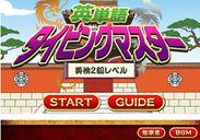 ◆英単語タイピングマスター<英検2級レベル>スタート画面