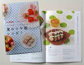 「岩下の新生姜レシピ」レシピブック