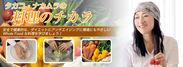 タカコ・ナカムラの料理の力