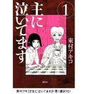 東村アキコ氏:『主に泣いてます』1巻