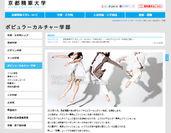 京都精華大学 ポピュラーカルチャー学部 Webサイト