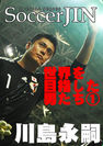 Soccer JIN 世界を目指した男たち