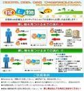 『探し物.com』イメージ