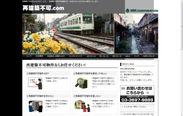 再建築不可.com(1)