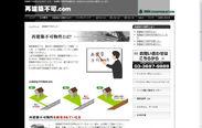 再建築不可.com(2)