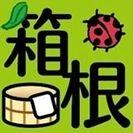 箱根 公式Facebook
