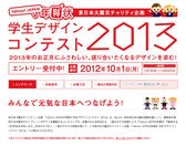 Yahoo! JAPAN年賀状 学生デザインコンテスト2013