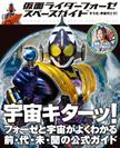 「仮面ライダーフォーゼスペースガイド そうだ、宇宙行こう!」表紙