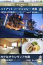ホテルカタログの画面イメージ2