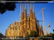観光スポットページ