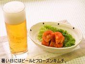 ビールのつまみに