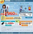 「BIGLOBE 3G」真夏のお申し込み特典ページ