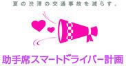 キャンペーンのロゴマーク