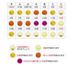 8月の渋滞予測カレンダー