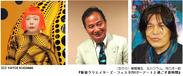 新宿クリエイターズ・フェスタ2012 特別企画出展アーティスト