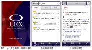【オーレックス英和・和英辞典】/【検索画面】/【検索結果】