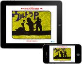 iPad版