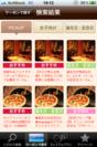 アプリ画面イメージ2